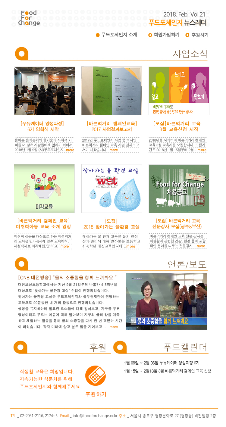 [뉴스레터] 201801 foodforchange_newsletter(수정1).jpg