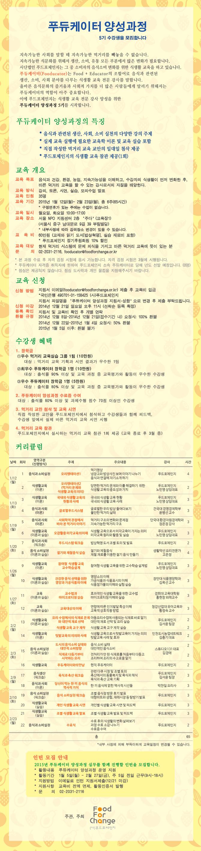 2015_푸듀케이터양성과정.jpg