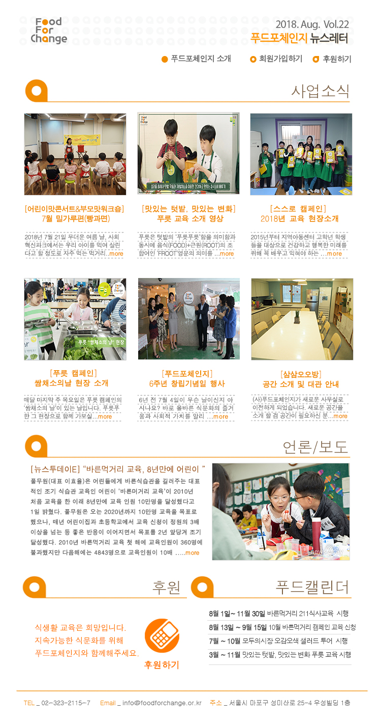 [뉴스레터] 201808(수정본)foodforchange_newsletter.jpg