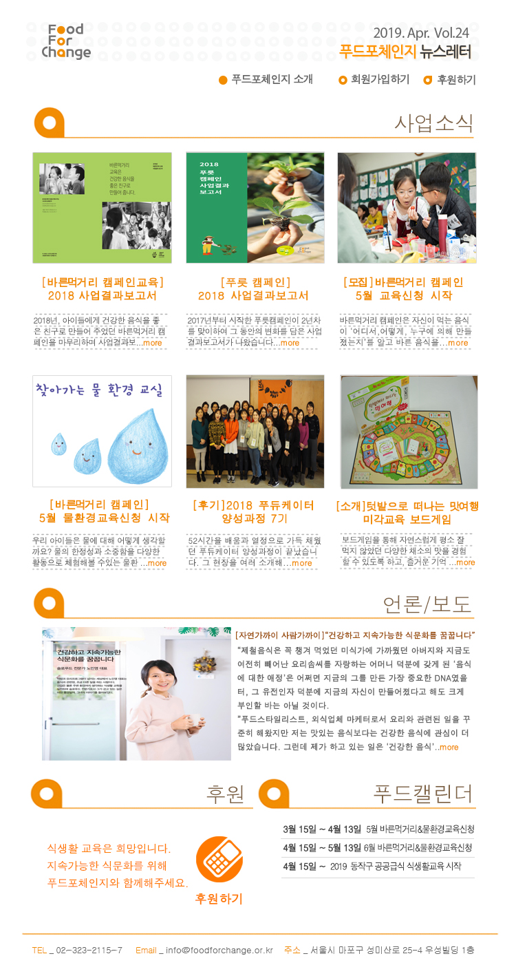 [뉴스레터] 201804 foodforchange_newsletter.jpg