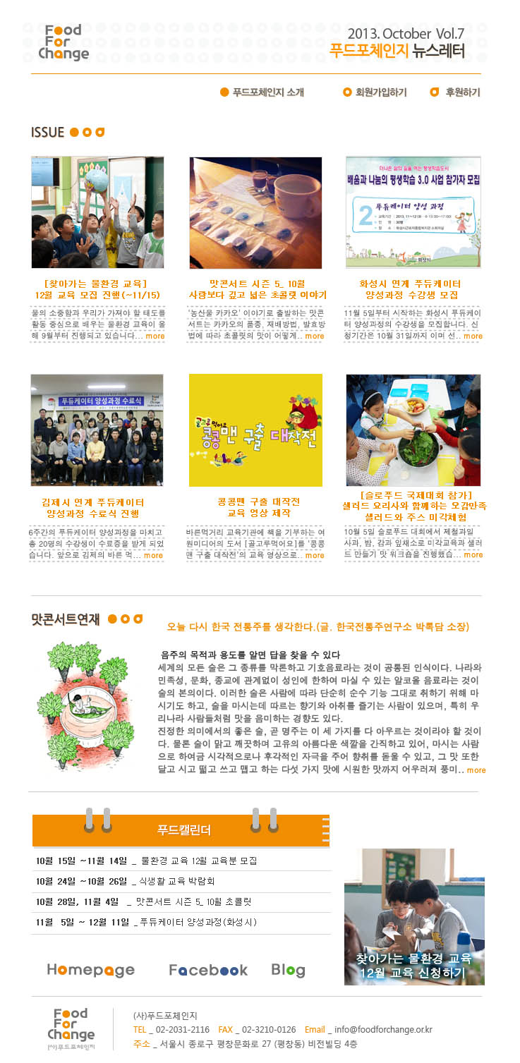 201310foodforchange_newsletter.jpg
