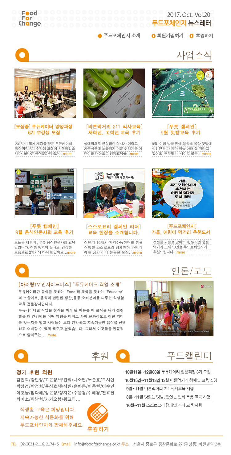 [뉴스레터] 201710 foodforchange_newsletter(최종).jpg