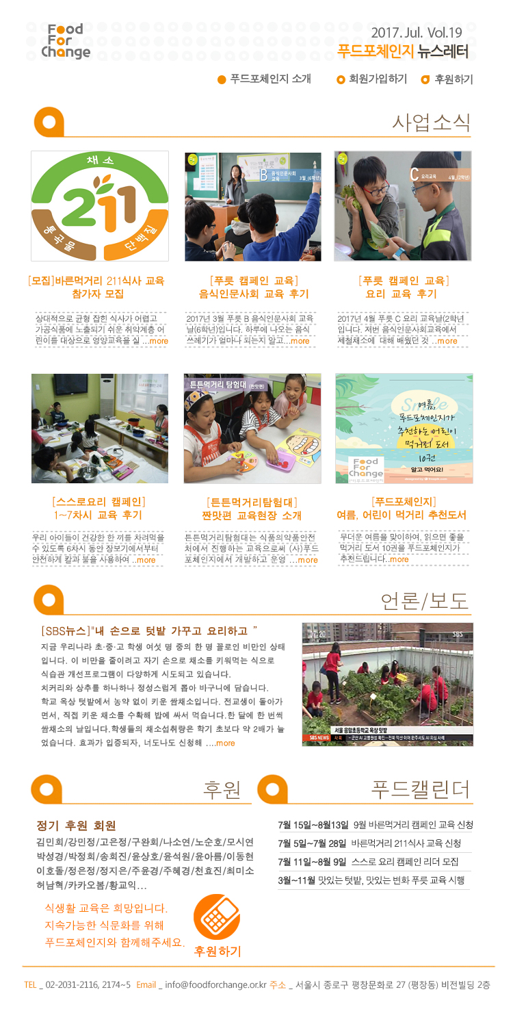 [뉴스레터] 201707 foodforchange_newsletter(최종).jpg
