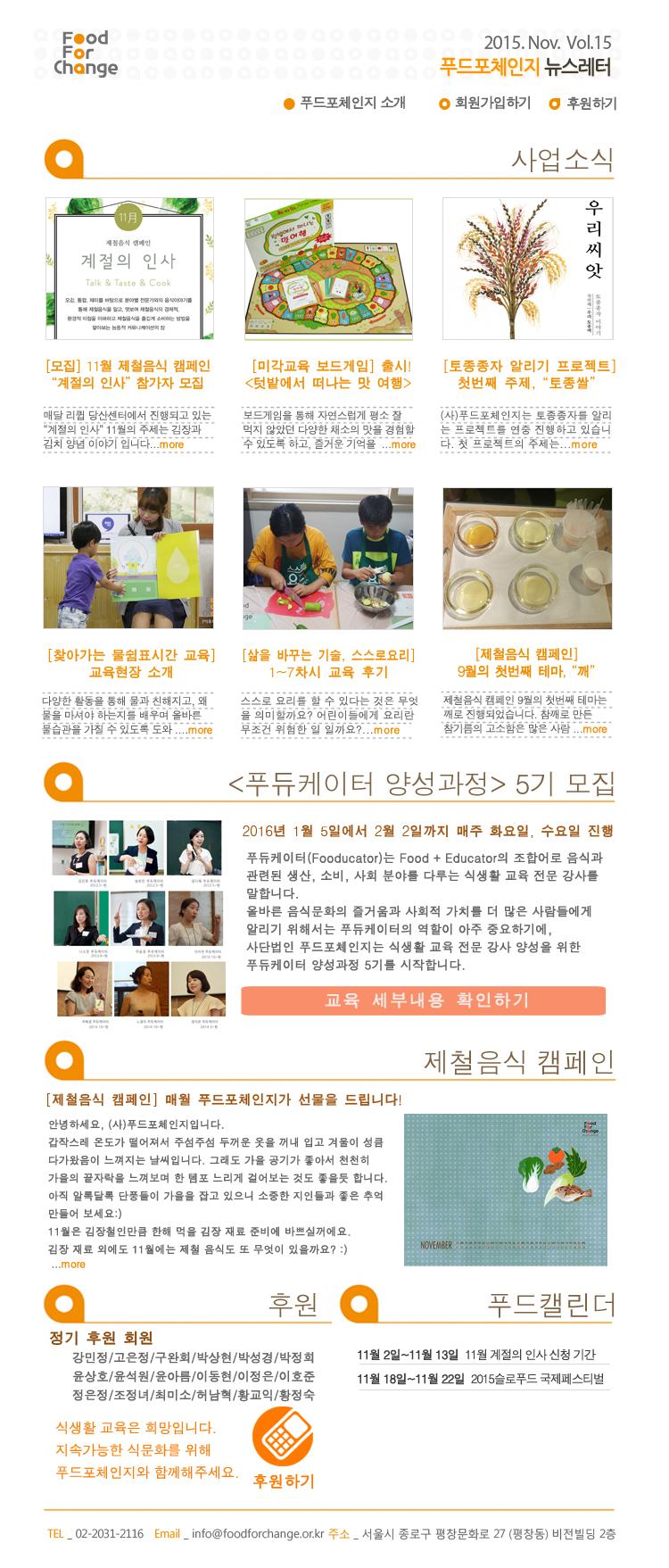 201511foodforchange_newsletter.jpg