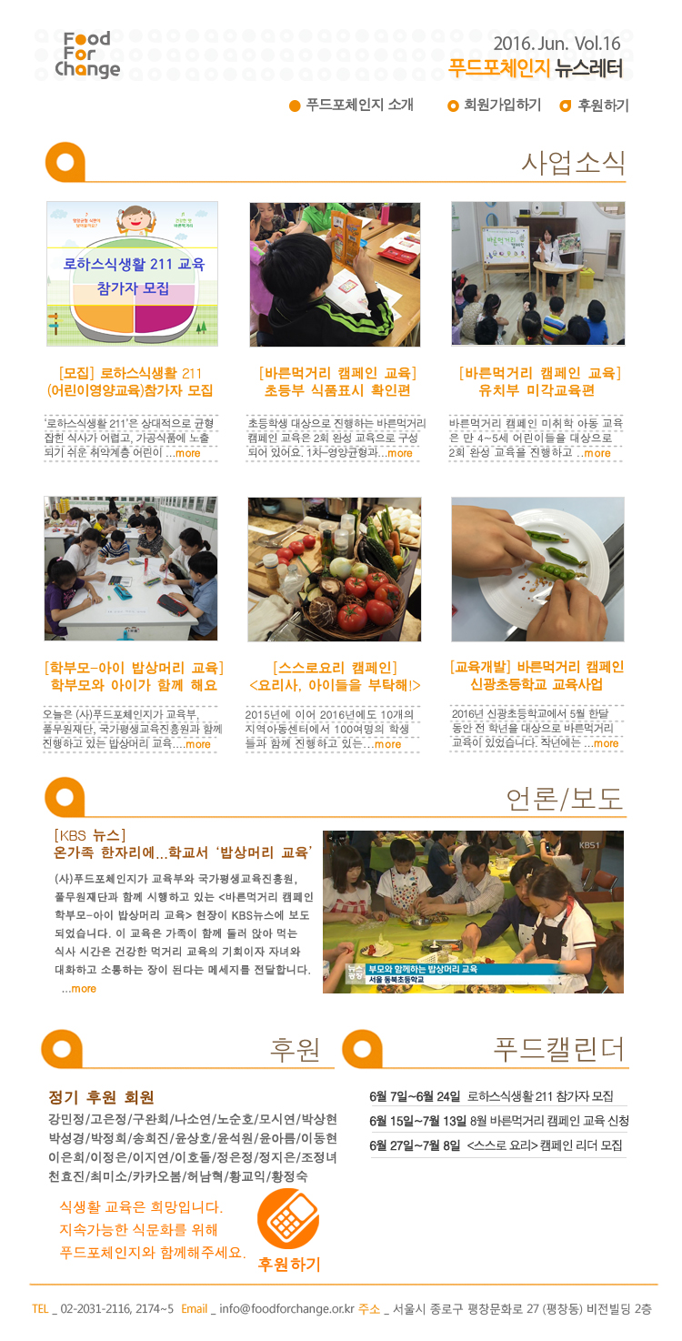 201606foodforchange_newsletter.jpg