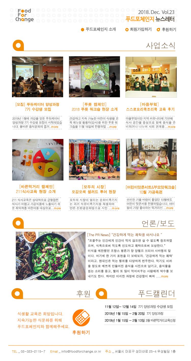 [뉴스레터] 201812 foodforchange_newsletter.jpg
