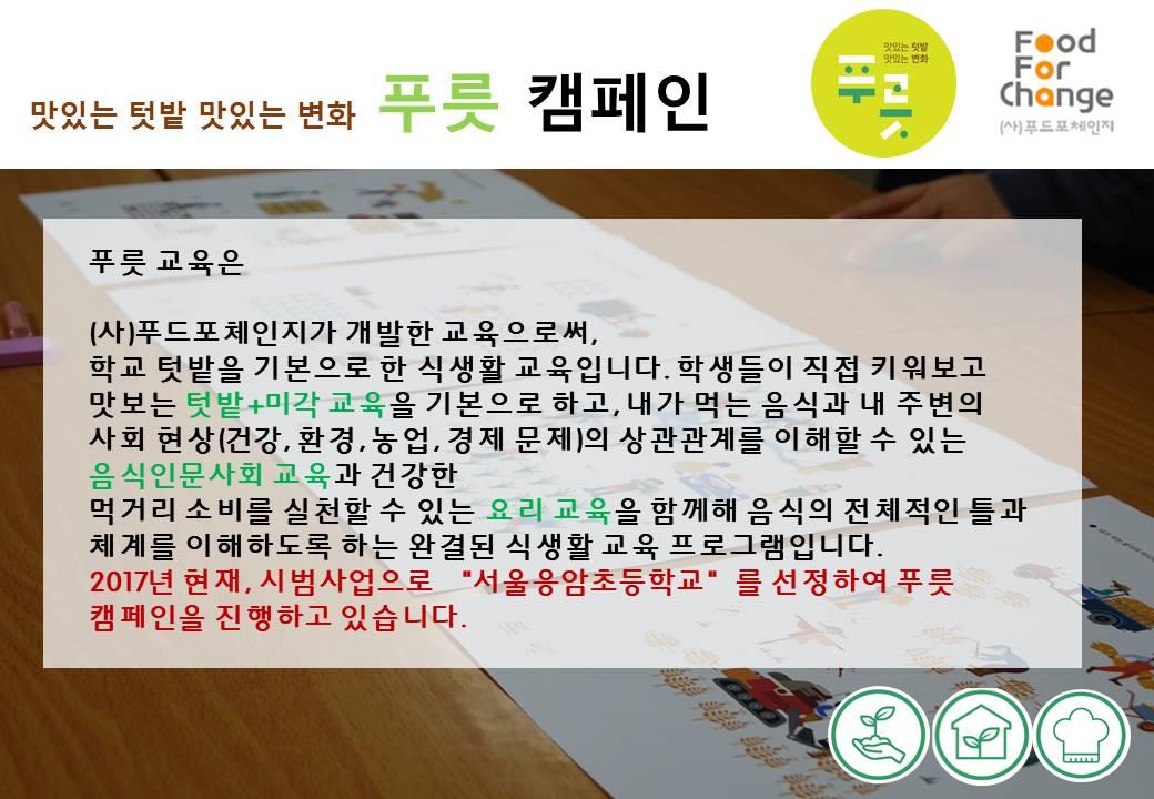 [푸드포체인지] 푸릇후기 3월 B-1_1학년.jpg