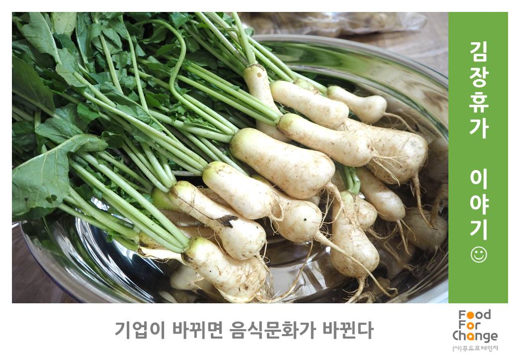 [푸드포체인지] 김장휴가 이야기.jpg