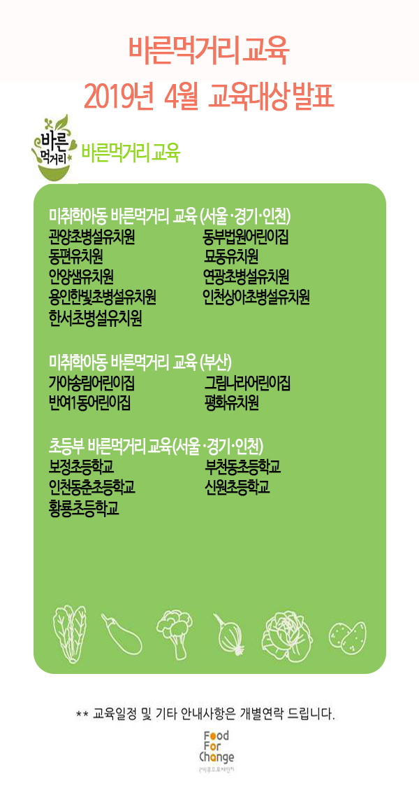 2019년 4월 교육지선정(최종).jpg