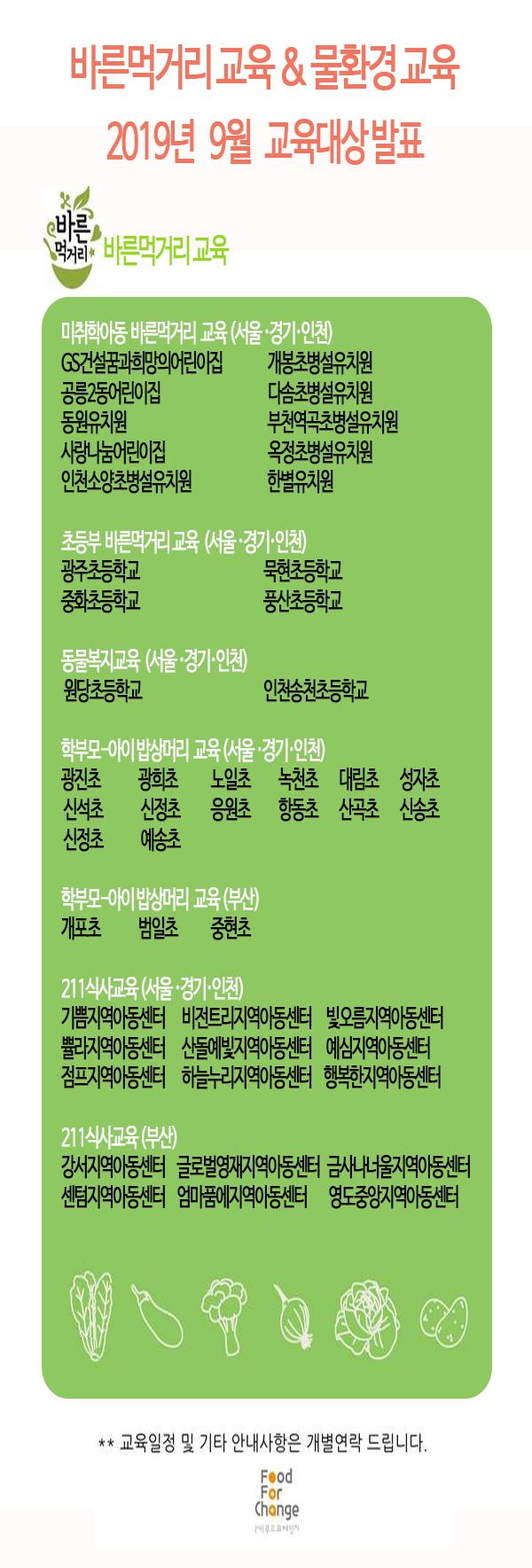 2019년 9월 교육지선정 -1.jpg