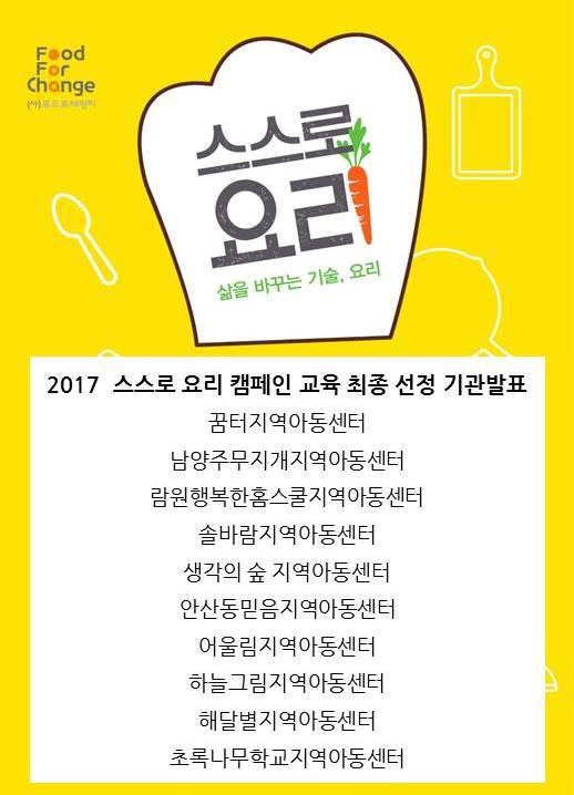2017스스로 최종선정지 발표.jpg