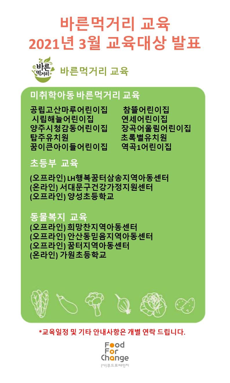 3월 교육발표_팝업(수정후).jpg