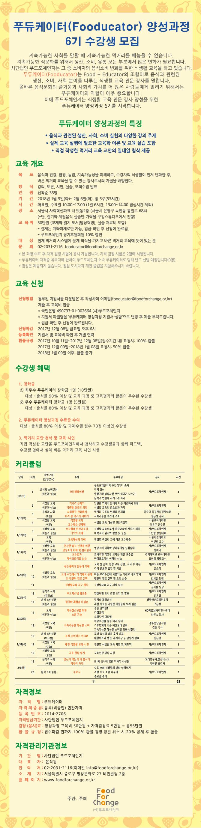 (최종)2018_푸듀케이터양성과정_20171114(2).jpg