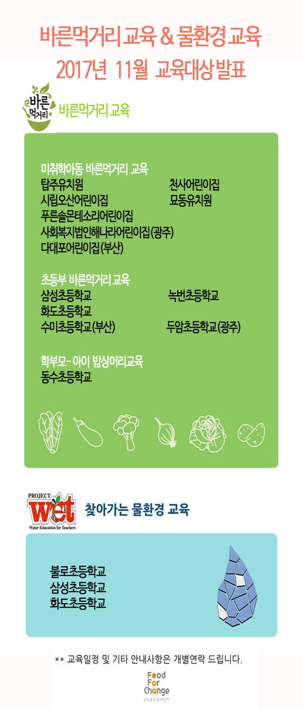2017년 11월 교육지선정 -1.jpg