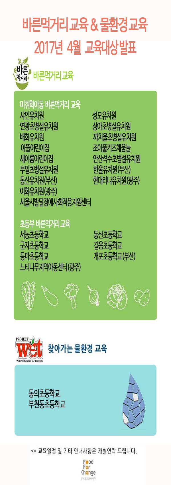 2017년 4월 교육지선정.jpg
