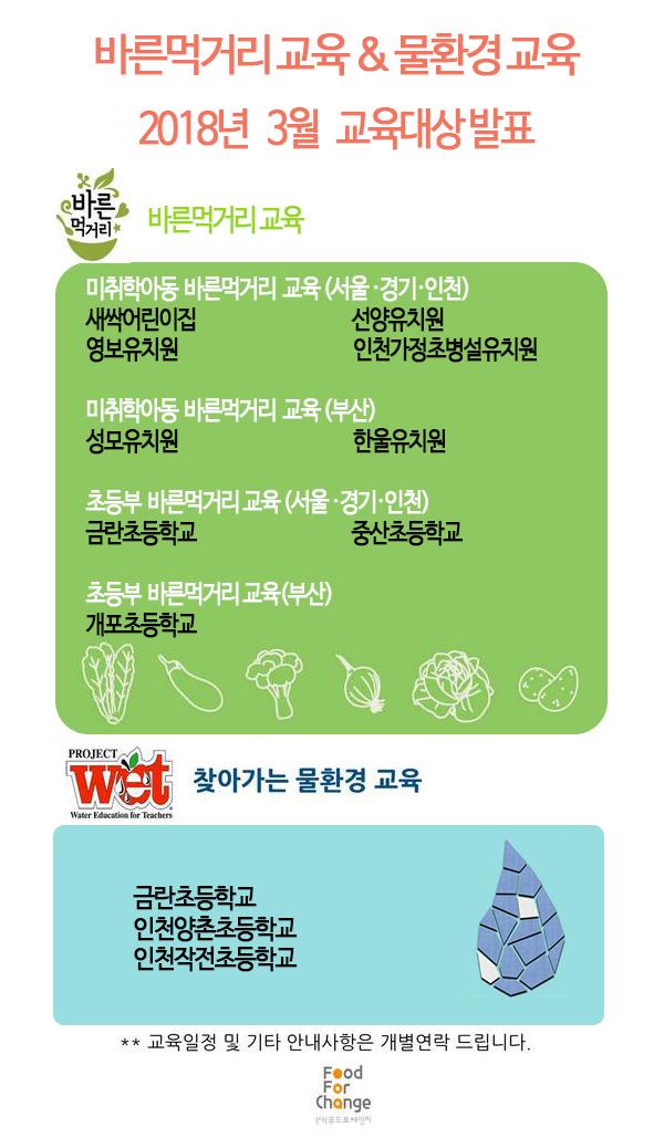2018년 3월 교육지선정.jpg
