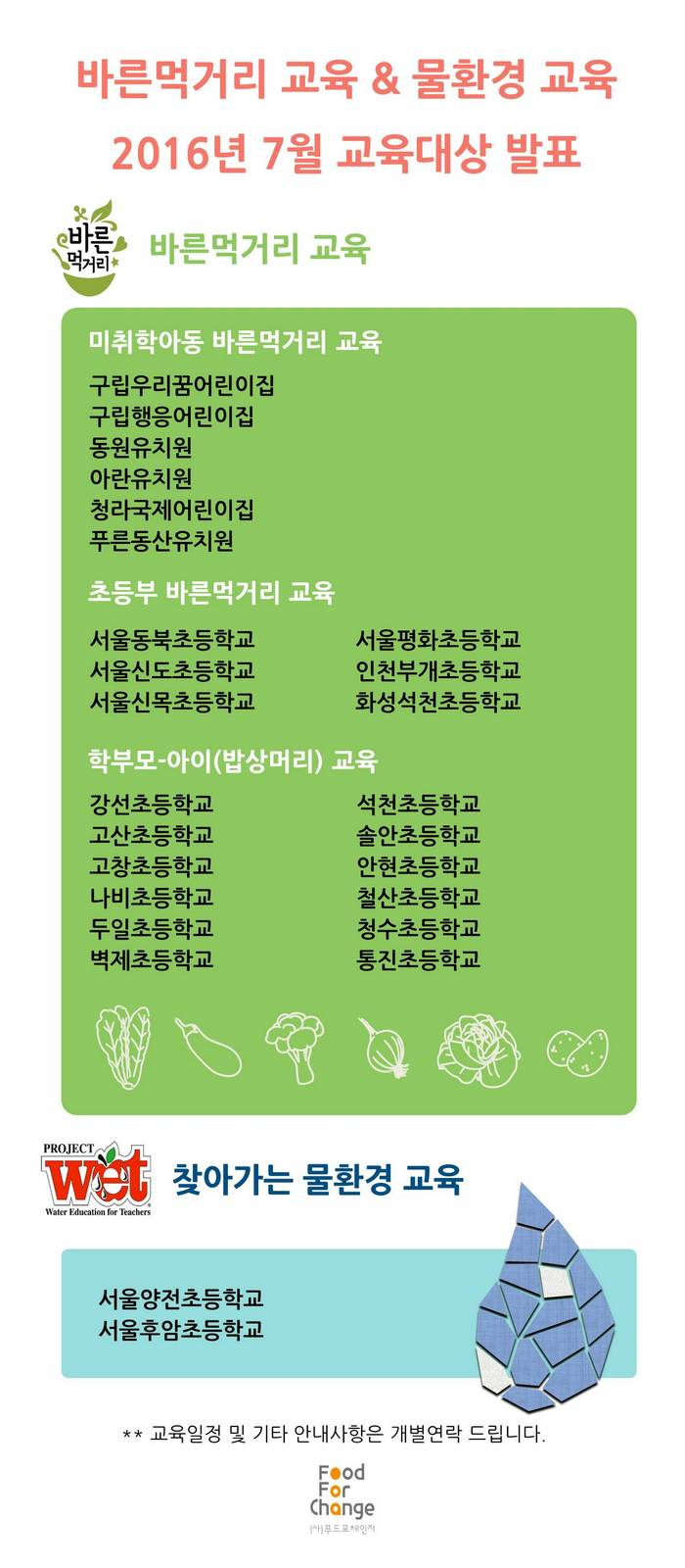 교육대상 발표(7월)_700.JPG