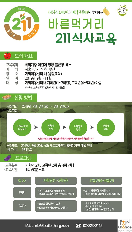2019 바른먹거리 211식사교육 모집 안내문(최종).jpg