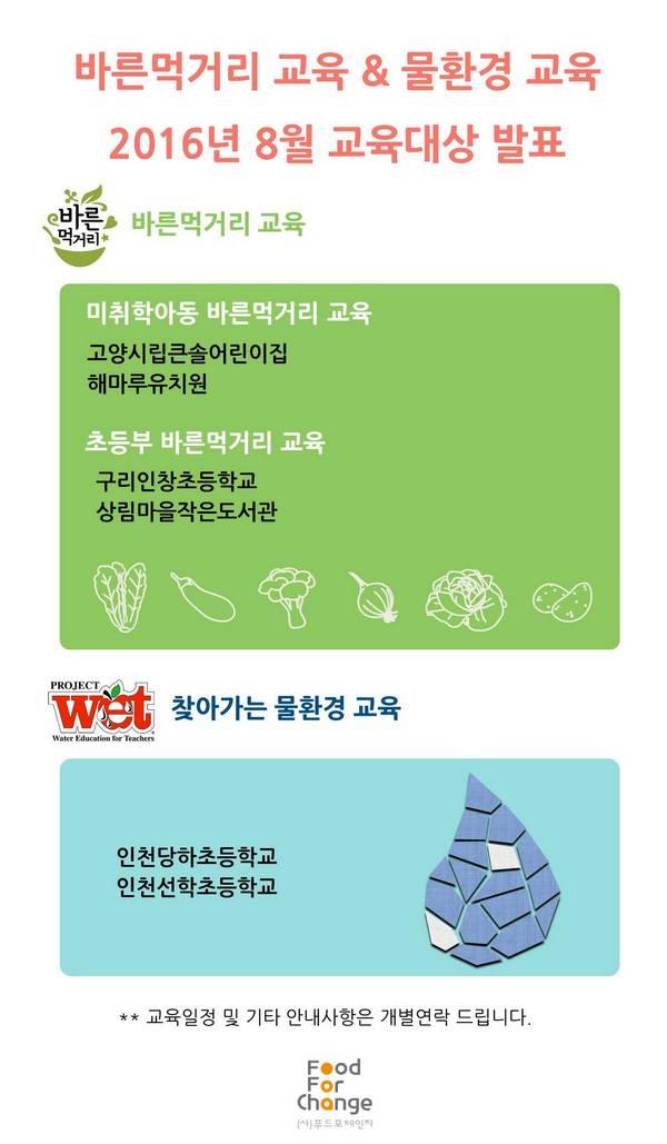 교육대상 발표(8월)_공지.jpg