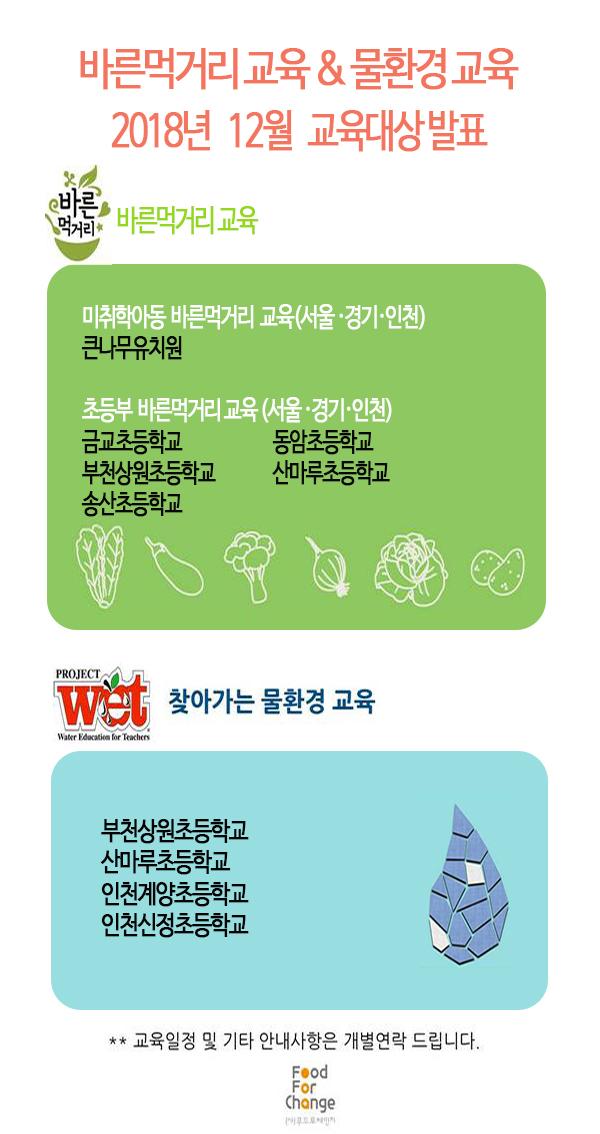 2017년 12월 교육지선정.jpg