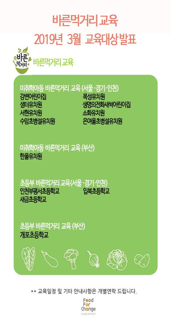 2019년 3월 교육지선정.jpg