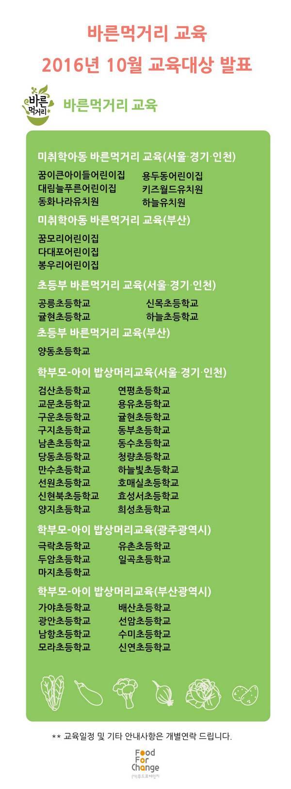 교육대상 발표(10월)_바른먹거리만_600.jpg