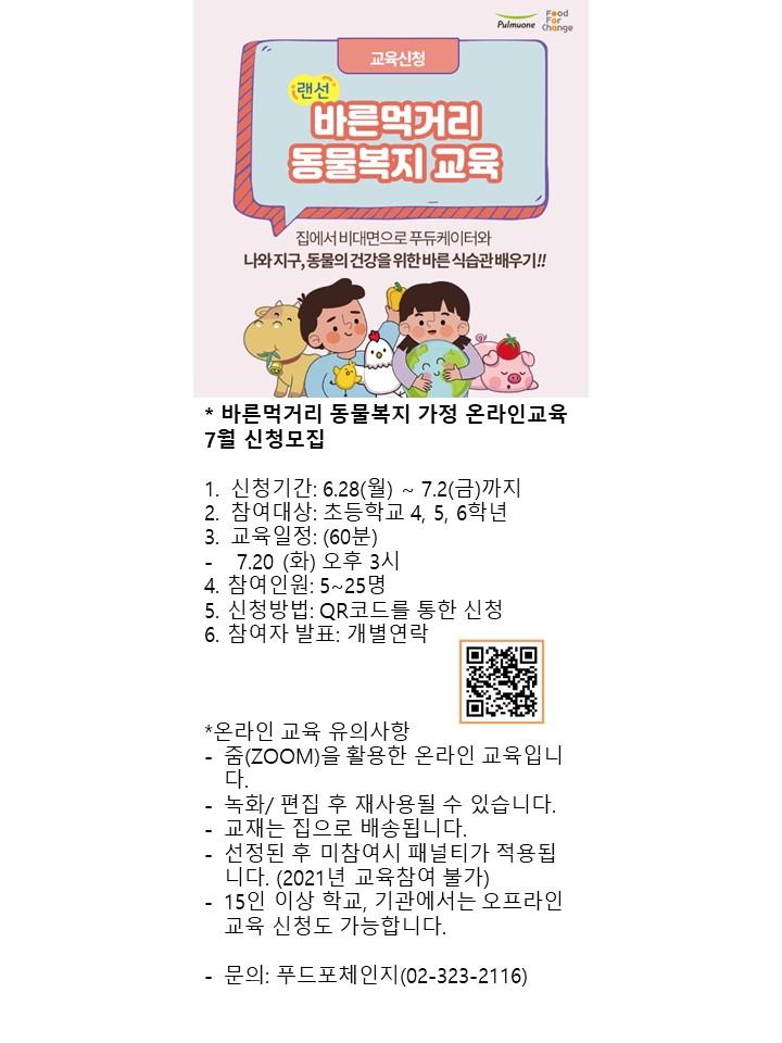 7월 가정 동물복지 신청.jpg