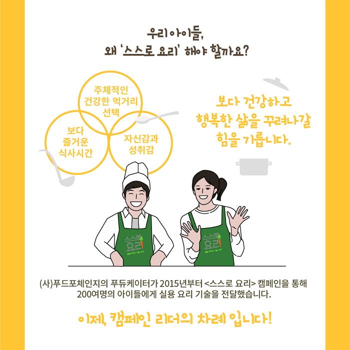 푸드포_스스로요리_캠페인리더모집_최종본 2017-002.jpg