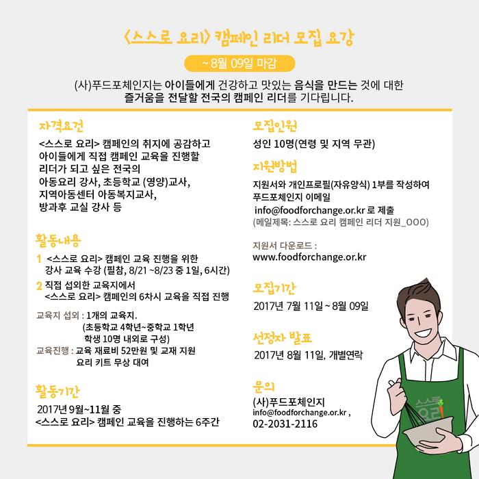 푸드포_스스로요리_캠페인리더모집_최종본2017-003.jpg