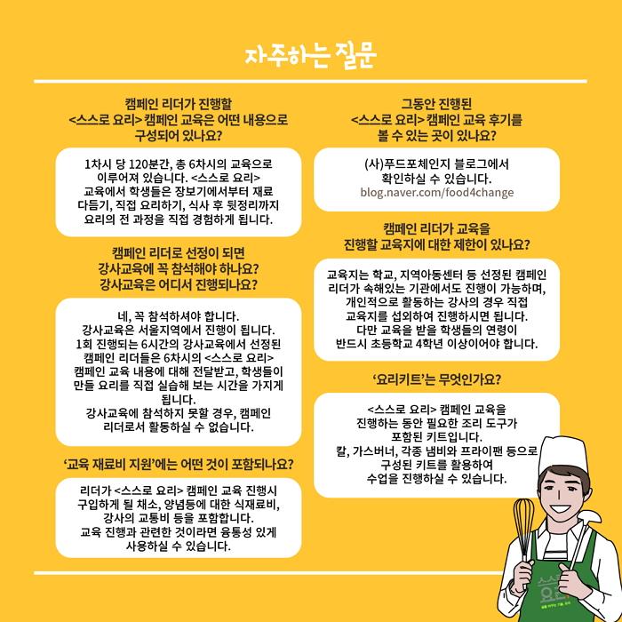 푸드포_스스로요리_캠페인리더모집_최종본 2017-04.jpg