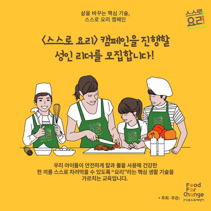 푸드포_스스로요리_캠페인리더모집_최종본2017-01.jpg