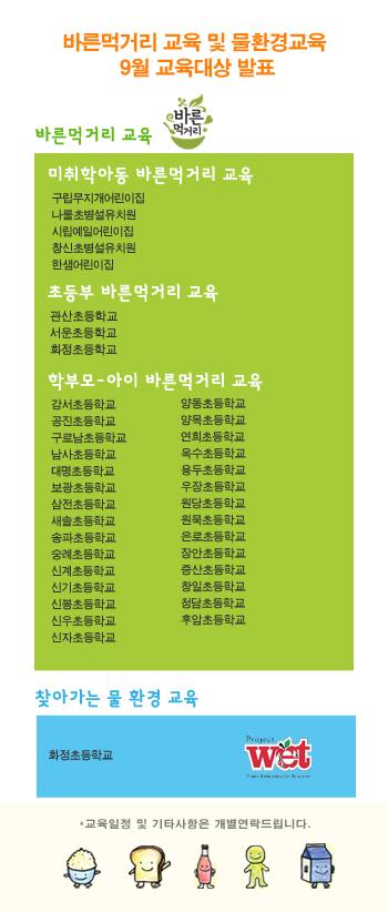 2015 6차 선정 발표(9월).jpg