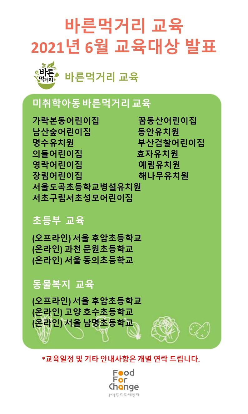 ★6월 교육발표_팝업.jpg