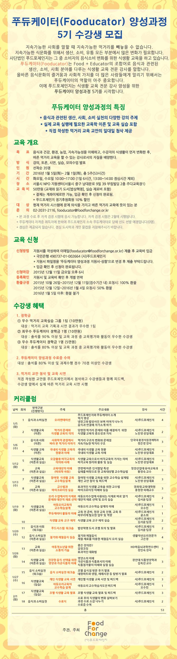 2016_푸듀케이터양성과정_1109.jpg
