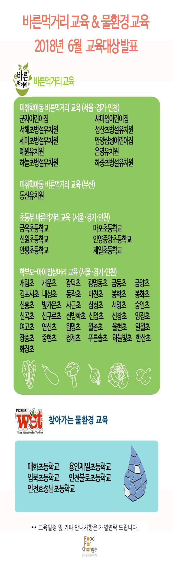 2017년 6월 교육지선정 -1.jpg