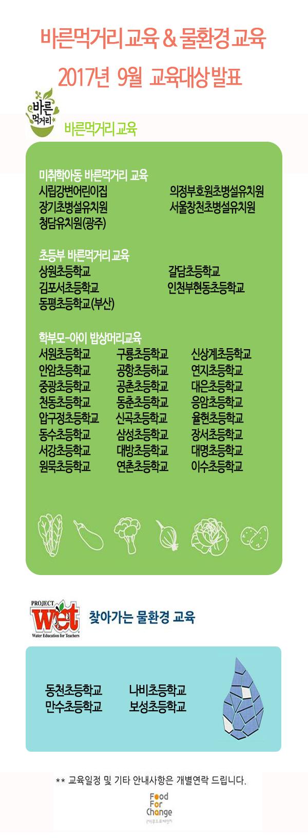 2017년 9월 교육지선정 -1.jpg