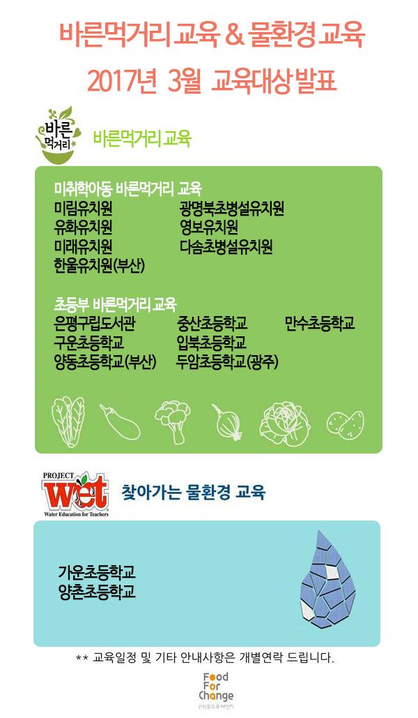 2017년 3월 교육지선정(최종).jpg