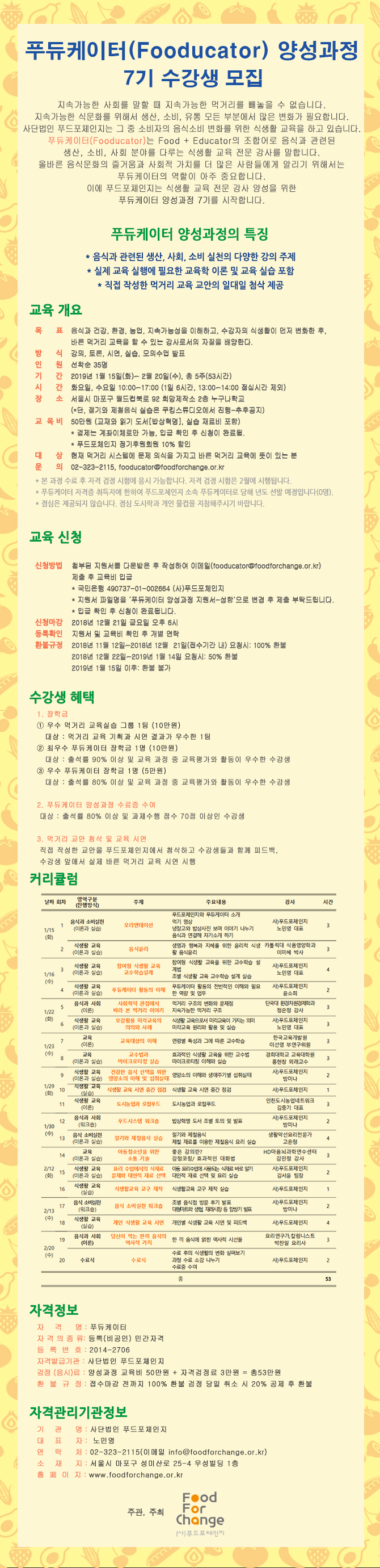 7기 푸듀케이터 양성과정(수정).jpg