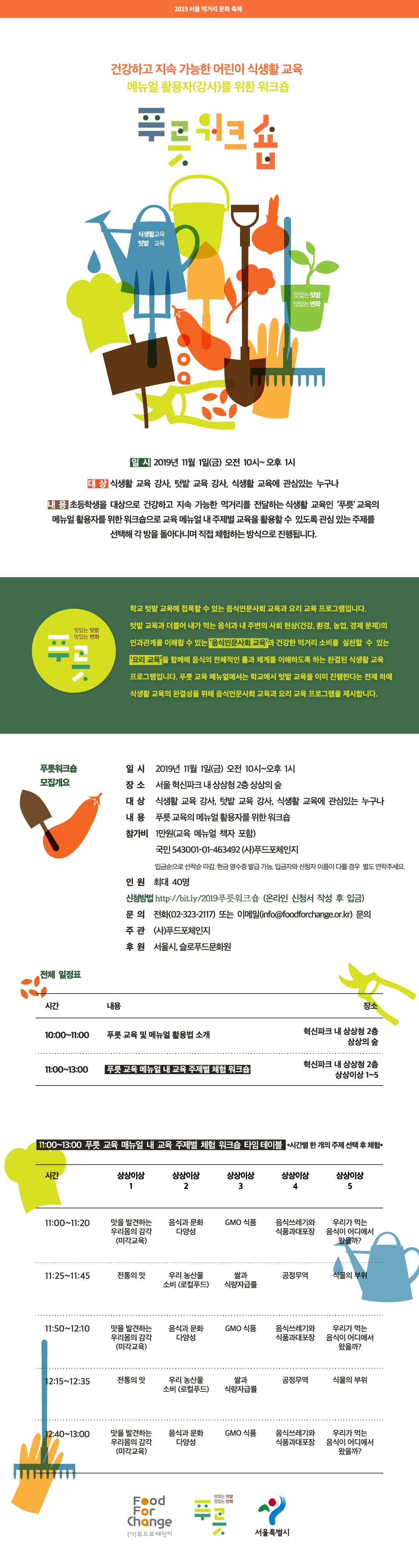 푸릇워크숍_홍보물_2019_final-01.png