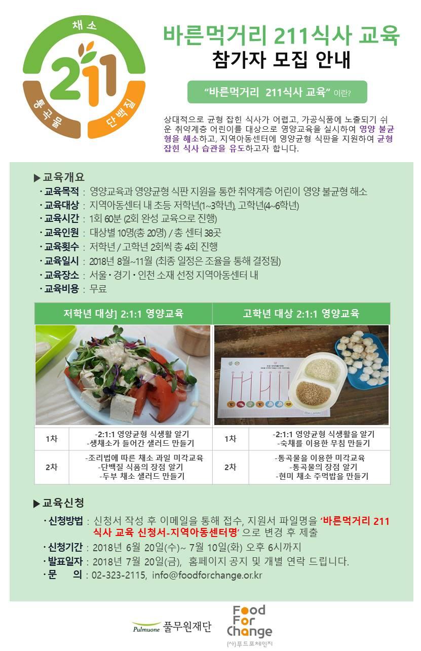2018 바른먹거리 211식사 교육 모집 안내문(최종).jpg