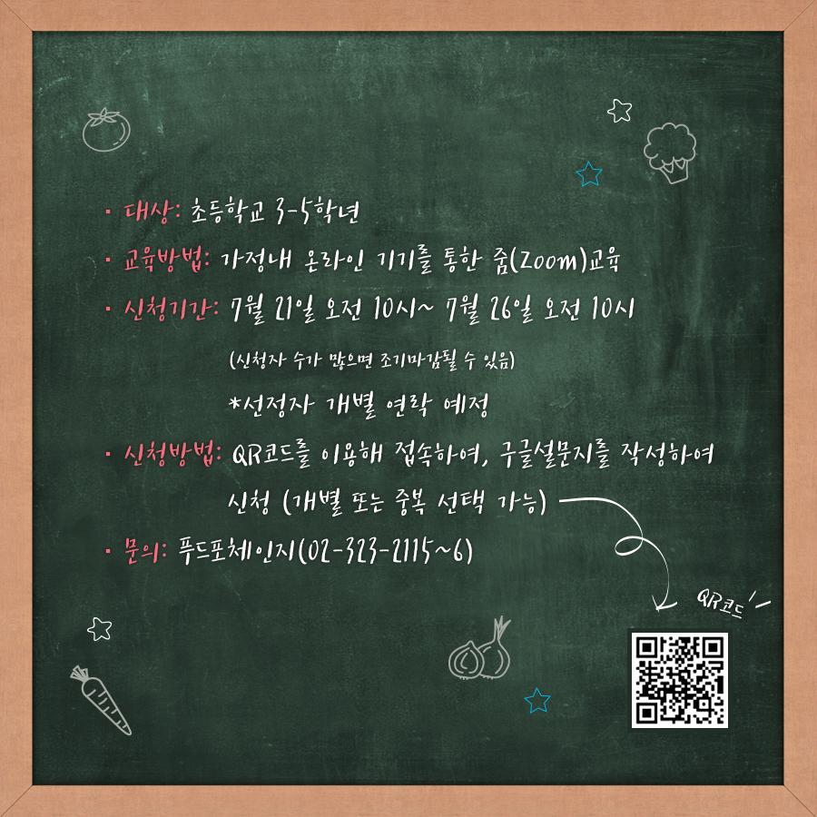 210717_e스쿨카드뉴스_1_수정1(6).jpg