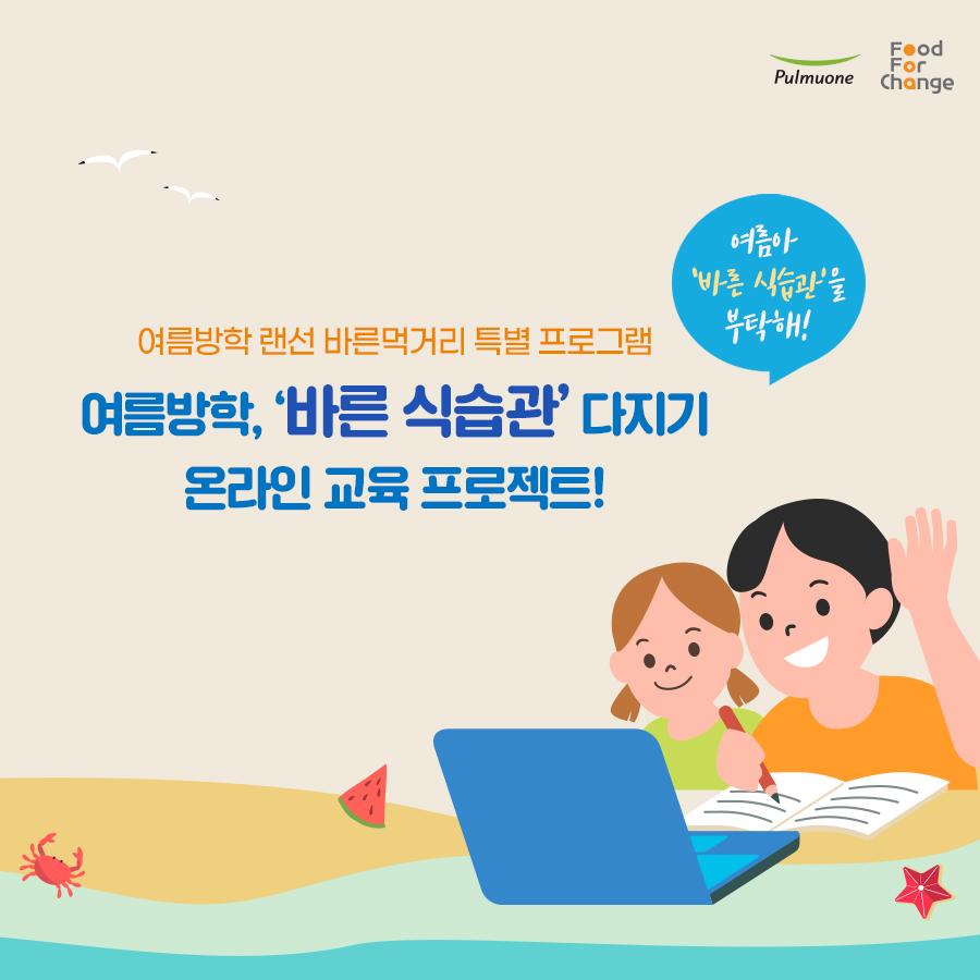 210717_e스쿨카드뉴스_1_수정1(1).jpg