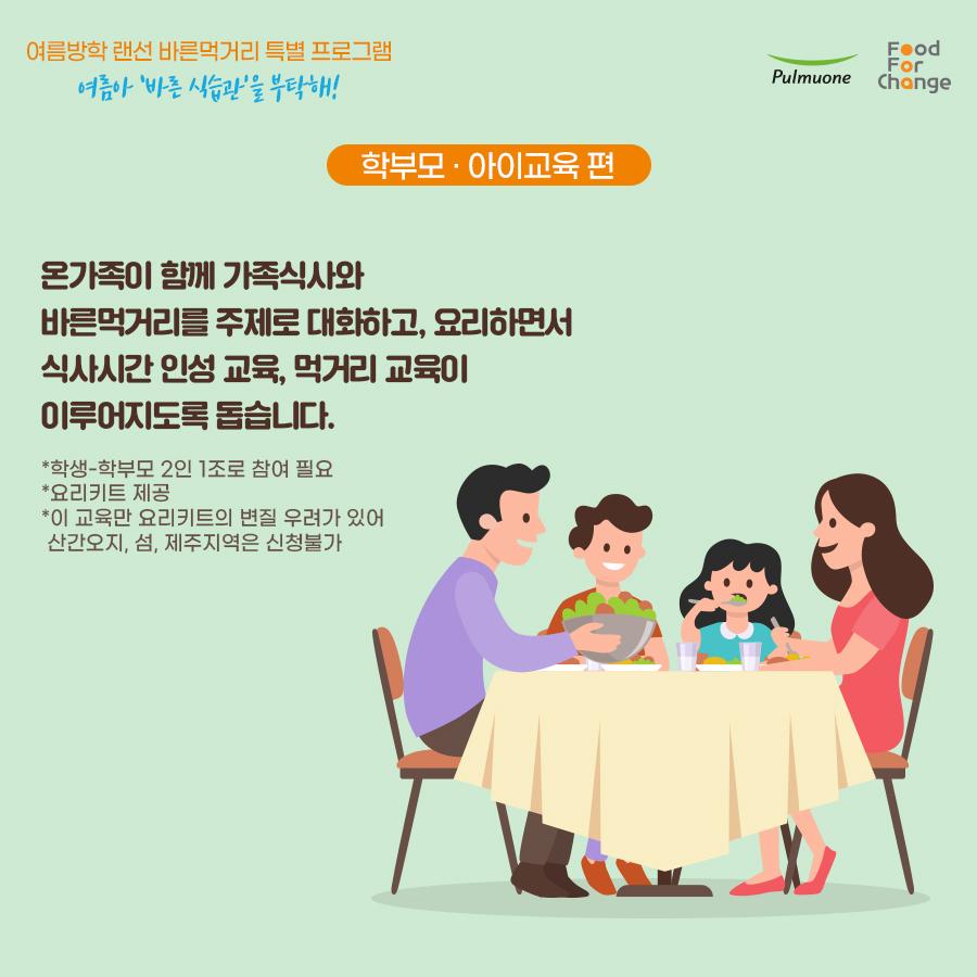 210717_e스쿨카드뉴스_1_수정1(4).jpg