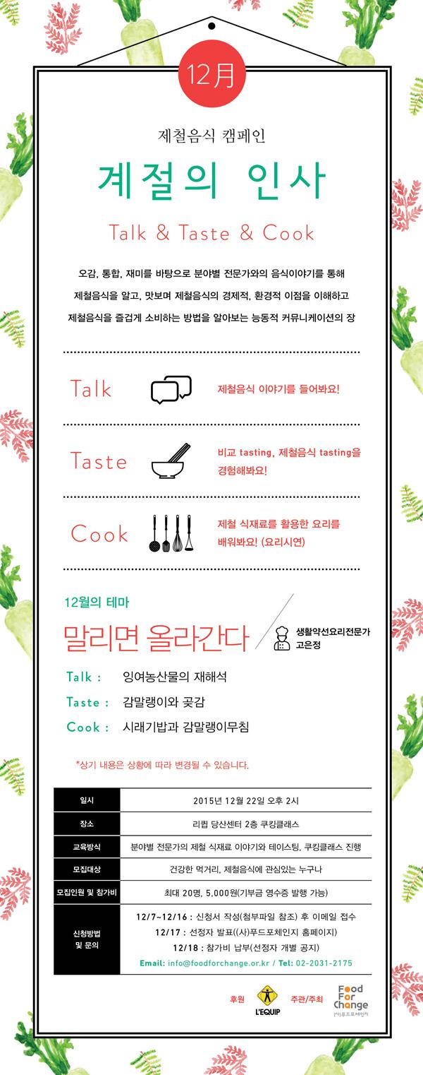 151204_foodforchange_web.jpg