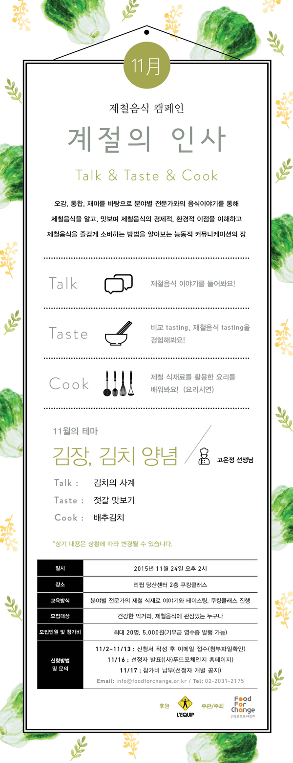 151102_foodforchange_web.jpg