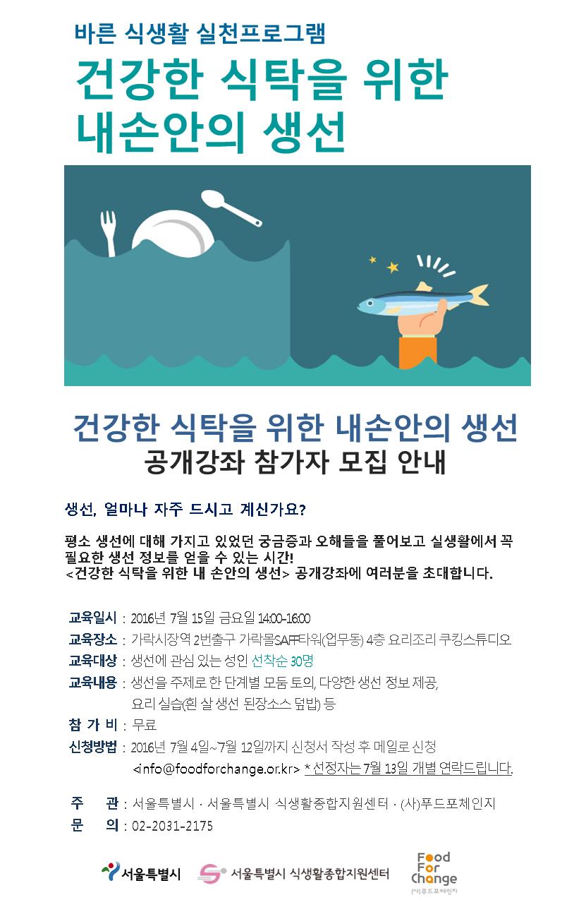 서울시 생선 공개강좌 참가자 모집 안내문.png