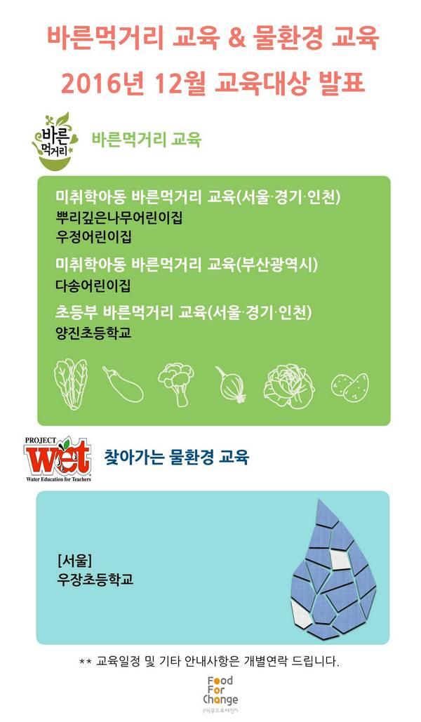 교육대상 발표(12월)_600.JPG