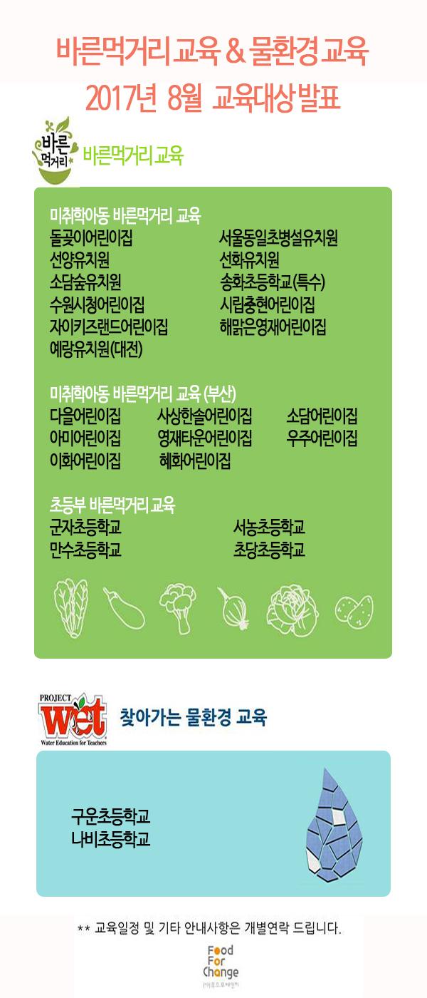 2017년 8월 교육지선정 -1.jpg