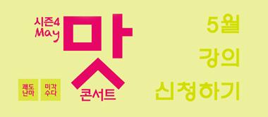 맛콘시즌4(May)신청하기.jpg