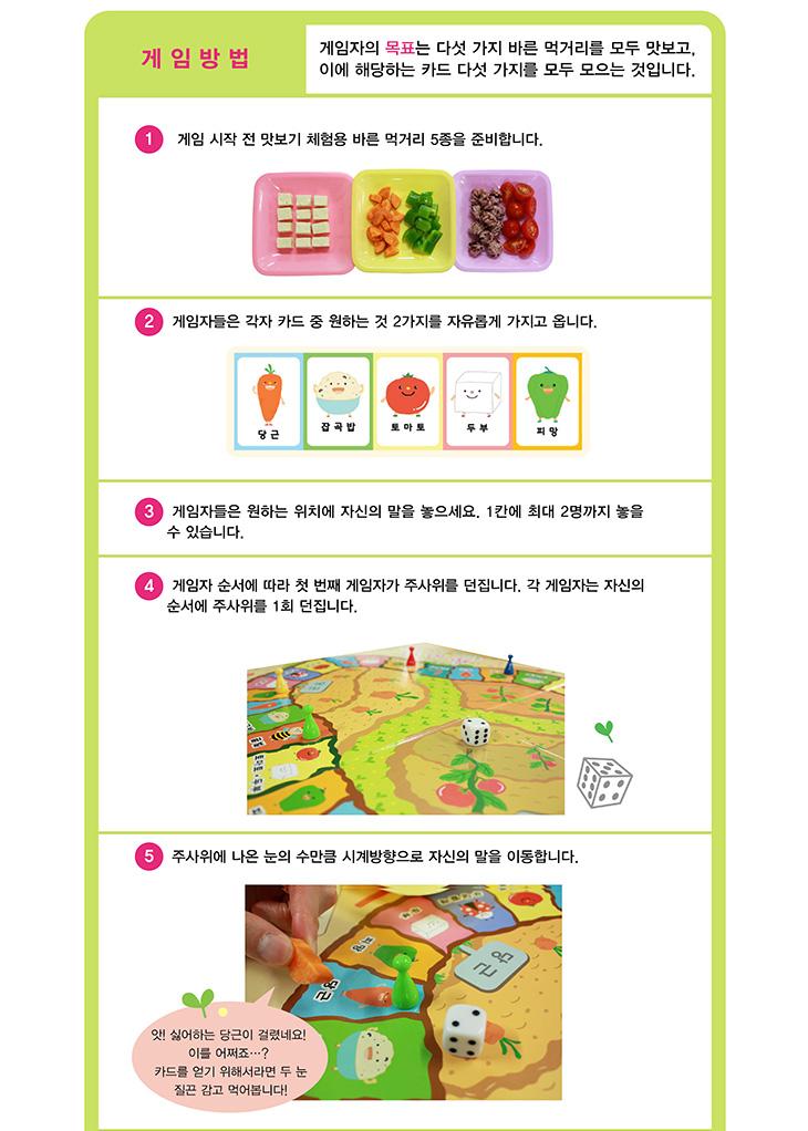 수정1_미각교육-보드게임-소개페이지(151020)s_03.jpg